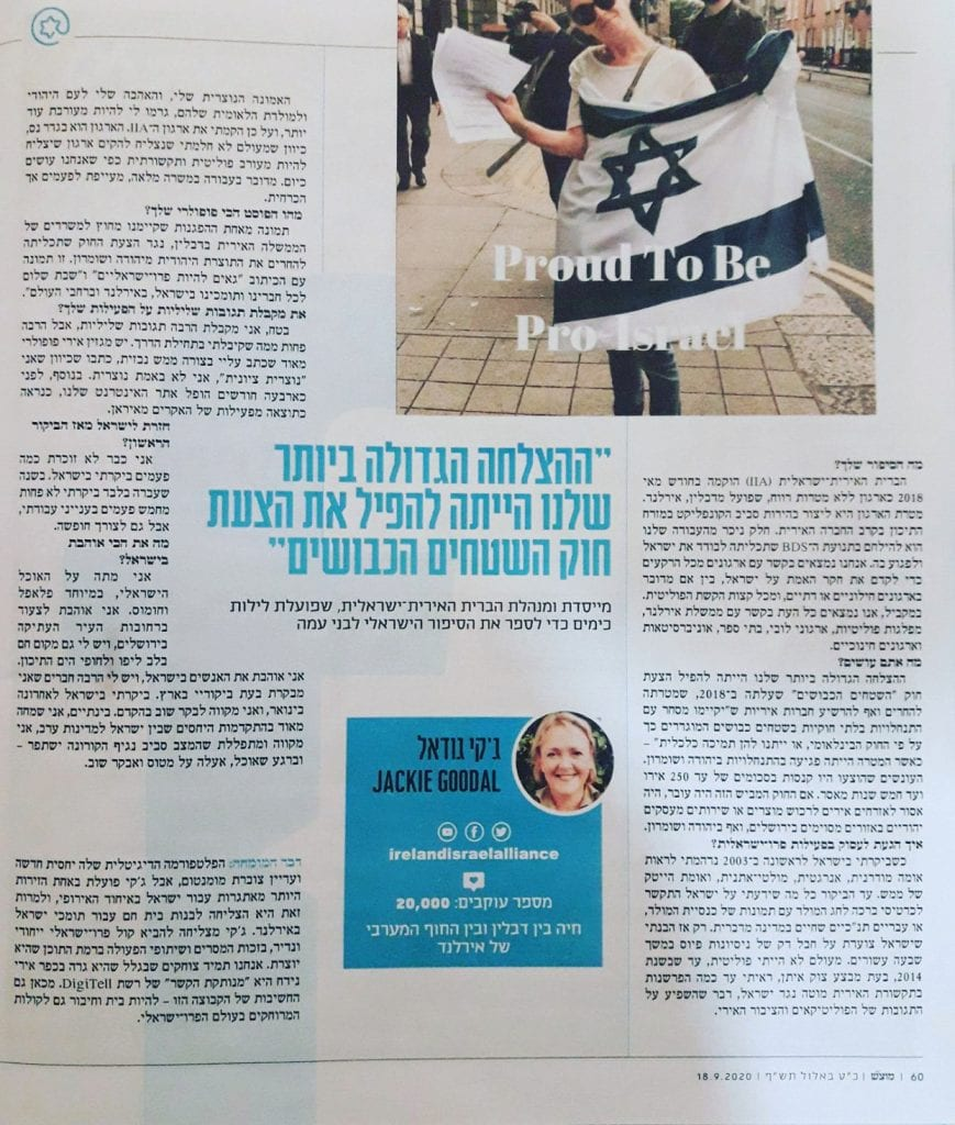 https://www.irelandisrael.ie/blog/ireland-israel-alliance-makes-israeli-newspaper